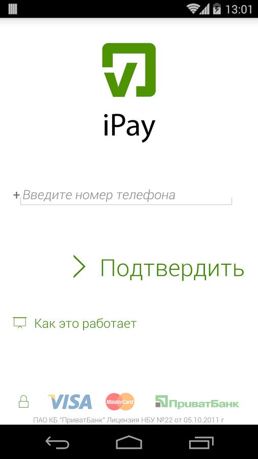 Ipay приватбанк скачать приложение