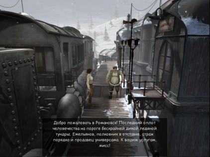 Сибирь 2. Скриншот 3