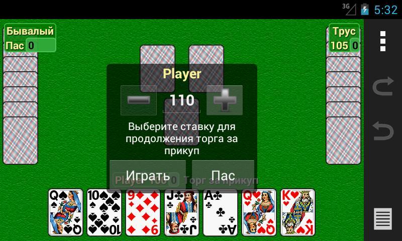 Играть в карты бесплатно тысяча казино крейзи вегас скачать