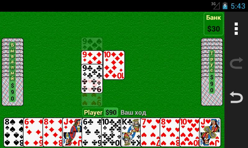 Скачать лучшие карточные игры 3. 1 для android.
