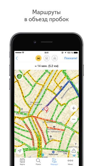 Yandex карты для iphone