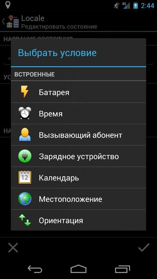 локаль для Android - фото 10