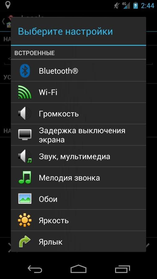 локаль для Android - фото 9