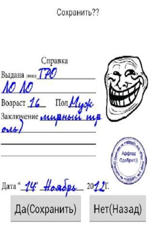 Прикольная справка медицинская Медотвод от прививок Автозаводская (14 линия)