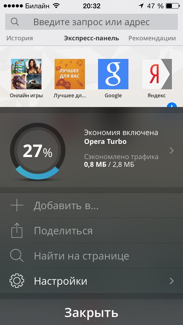Яндекс браузер мини