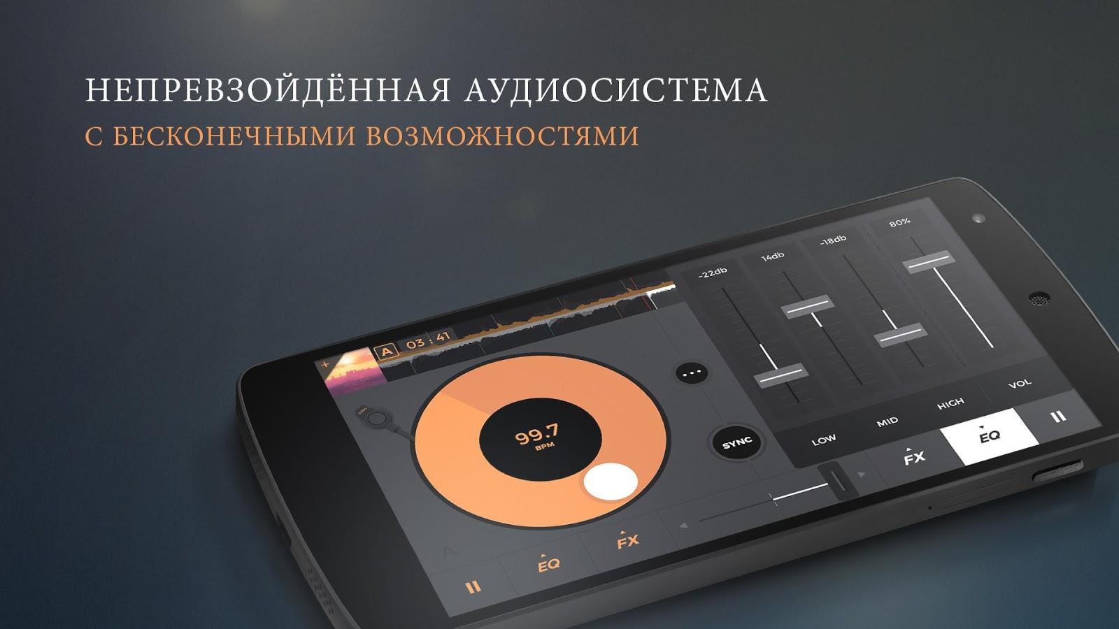 Скачать edjing Mix 6 18 00 для Android