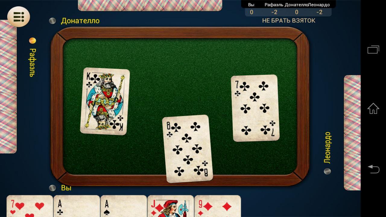 Карточная игра Кинг для Андроид