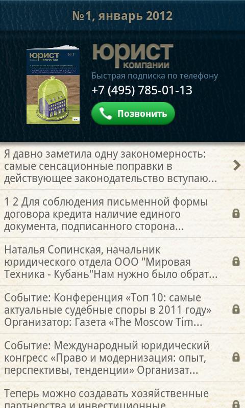 Скачать юридический словарь pdf