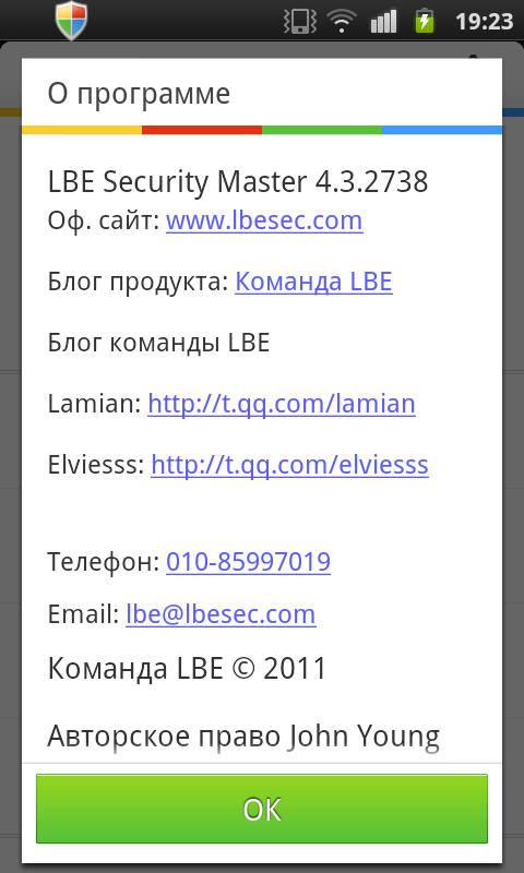 lbe security master français