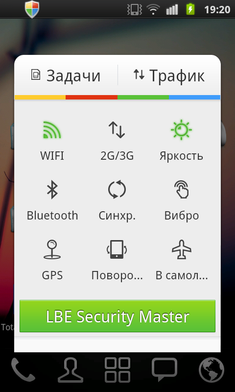 Lbe security master rus скачать