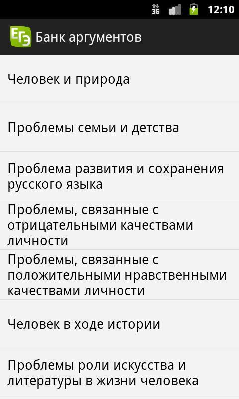 Скачать бланк аргументов по русскому языку егэ