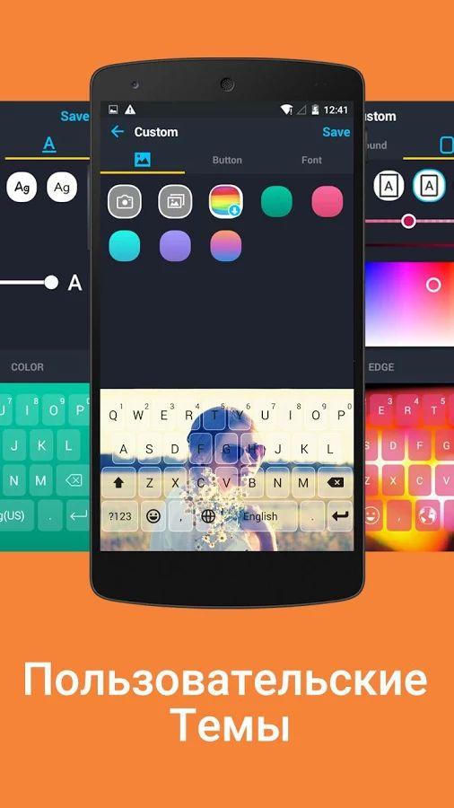 Скачать смайлик клавиатура 3. 0. 52 для android.