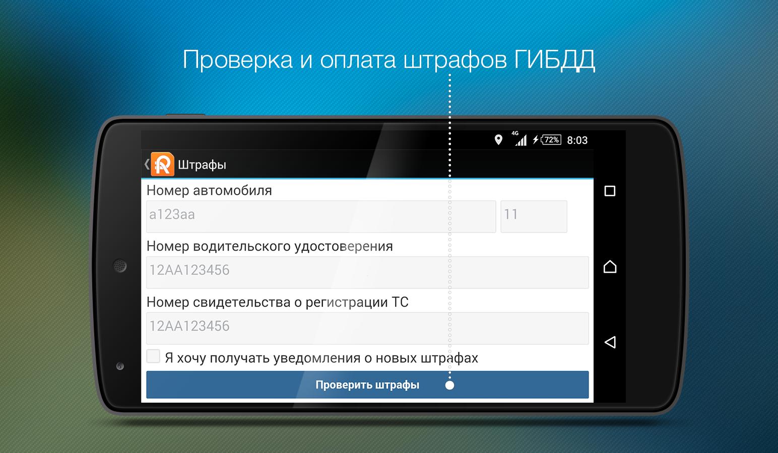Скачать сотовые операторы 1. 72 для android бесплатно.