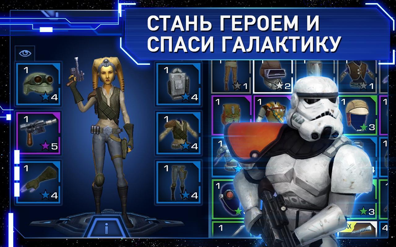 Скачать игру звёздные войны вторжение на андроид.