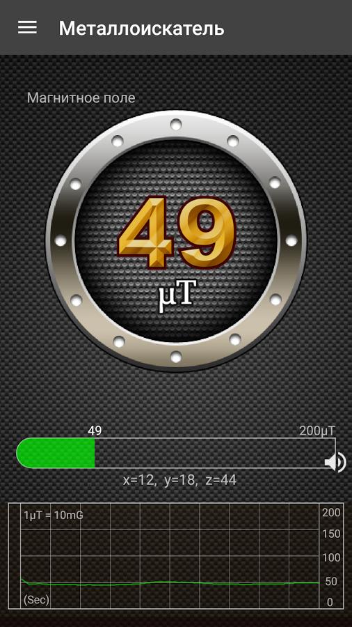 скачать приложение металлоискатель на андроид