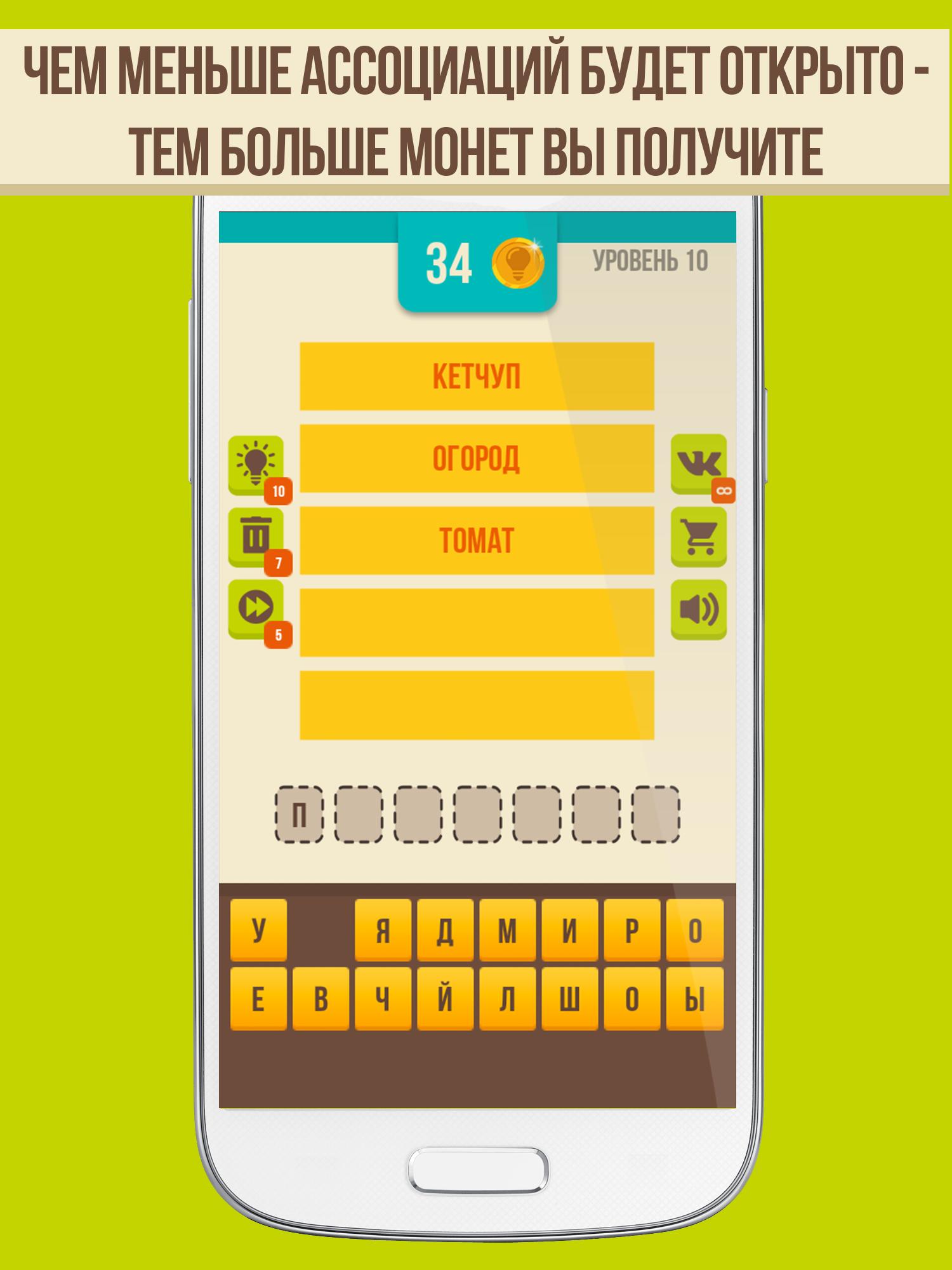 игра угадай слово 11 уровень ответы