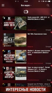 WGTV 1.4.7. Скриншот 1