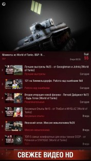 WGTV 1.4.7. Скриншот 2