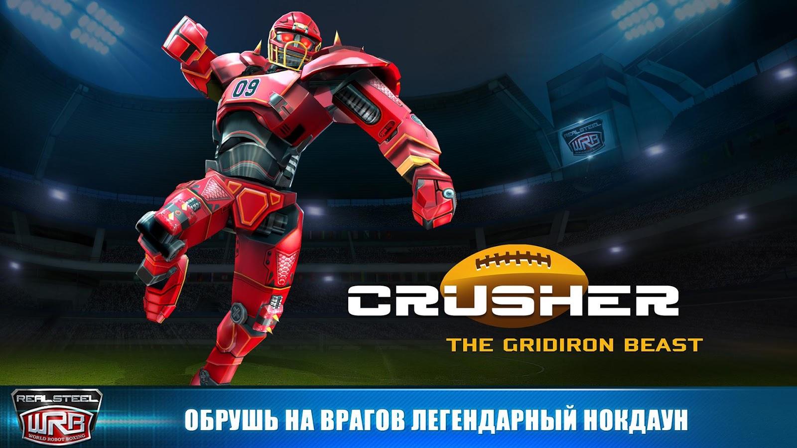 Real steel world robot boxing взломанная бесконечные деньги и.