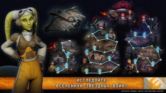 Игра звёздные войны повстанцы скачать.
