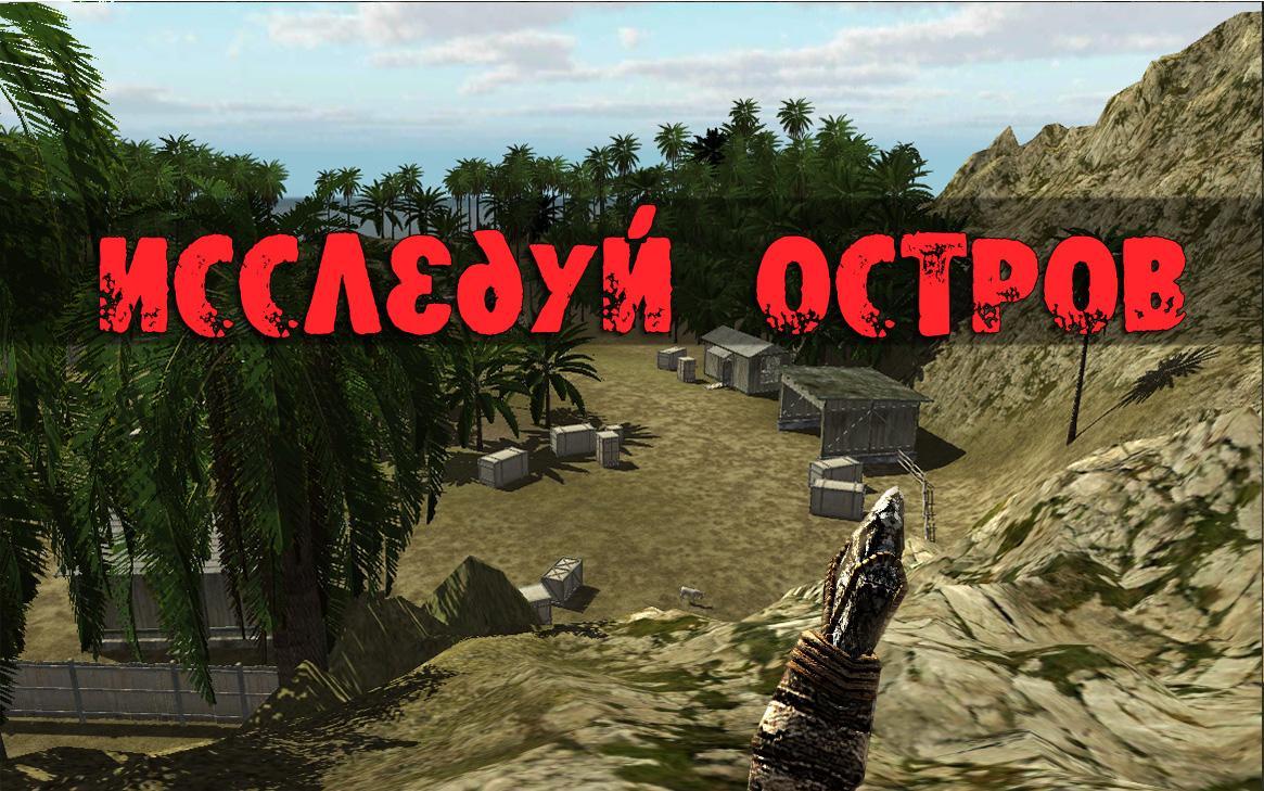 Survival island v1. 10 скачать андроид игру бесплатно. Выживание.