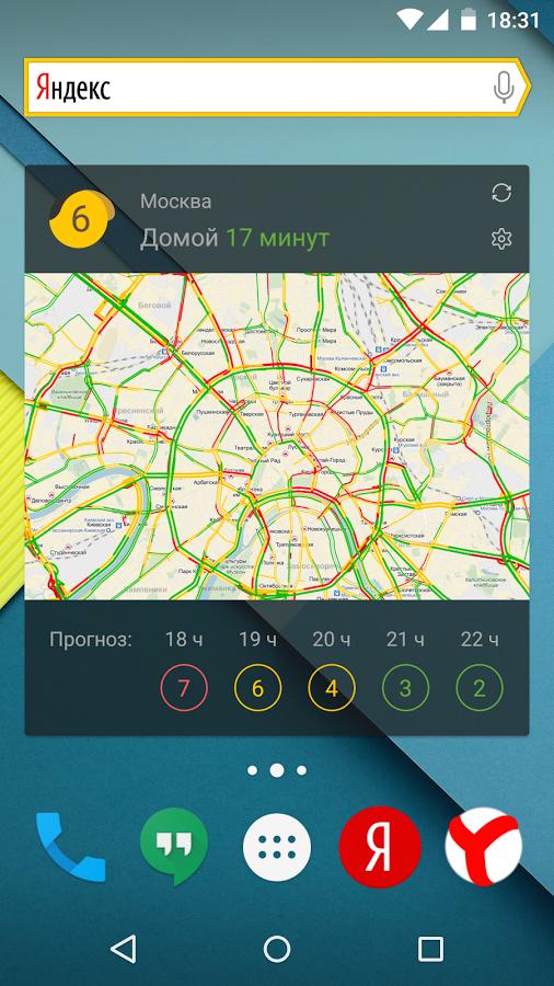 Скачать программу яндекс карты на андроид