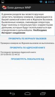базы данных операторов сотовой связи скачать торрент