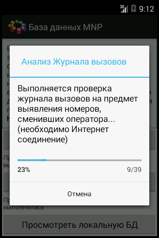 pro сотовые операторы 4pda