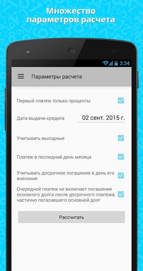 Кредиты сбербанка россии калькулятор