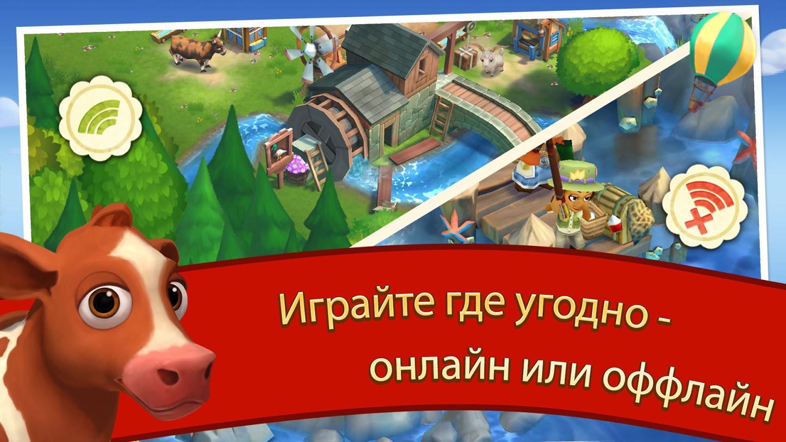 игры farm ville 2