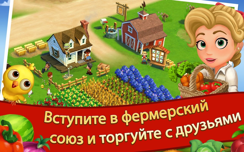 Farm village 2 скачать на компьютер