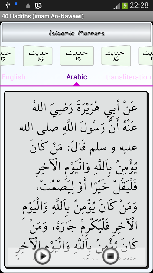 40 хадисов имама ан навави книга скачать
