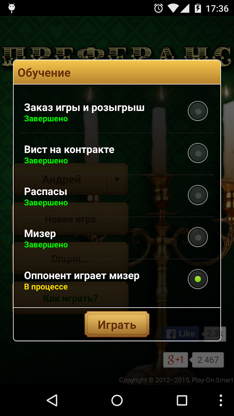 Азартные карточные игры бесплатно
