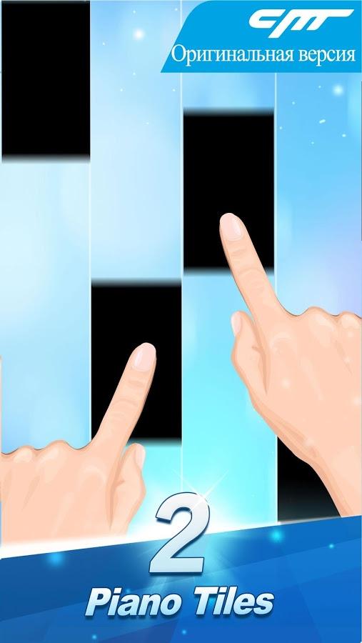 Скачать игру piano tiles на компьютер