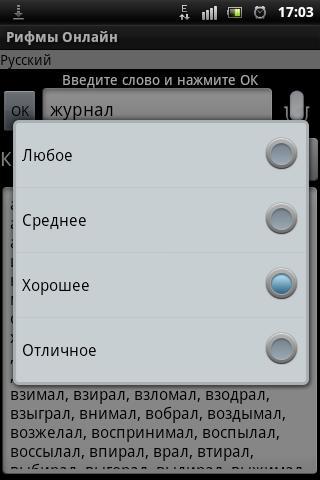 Приложение Рифмы Скачать На Андроид - фото 9