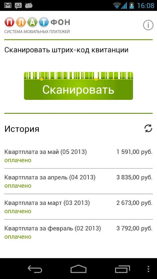 Сканер QR и штрих-кодов - androidik.net