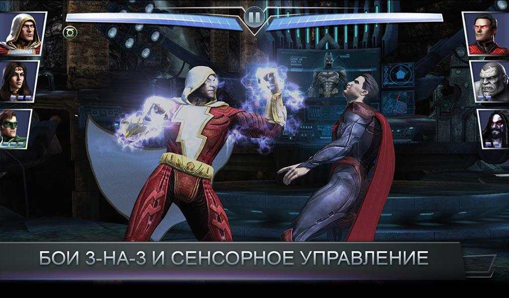 Игра injustice на компьютер скачать бесплатно