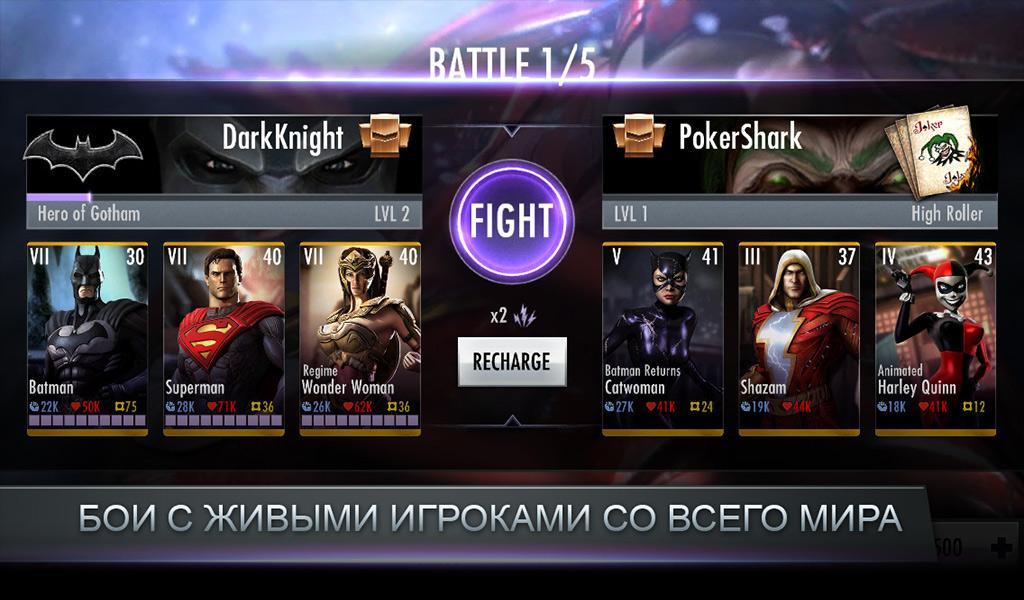 Injustice 1 скачать торрент - фото 11