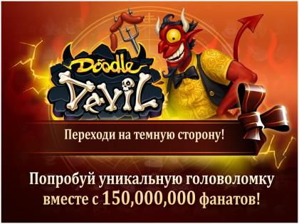 Download doodle devil hd v2. 5. 8 mod apk | free download.