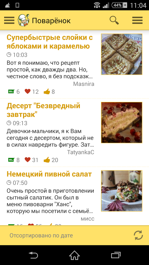 поваренок рецепты с фото