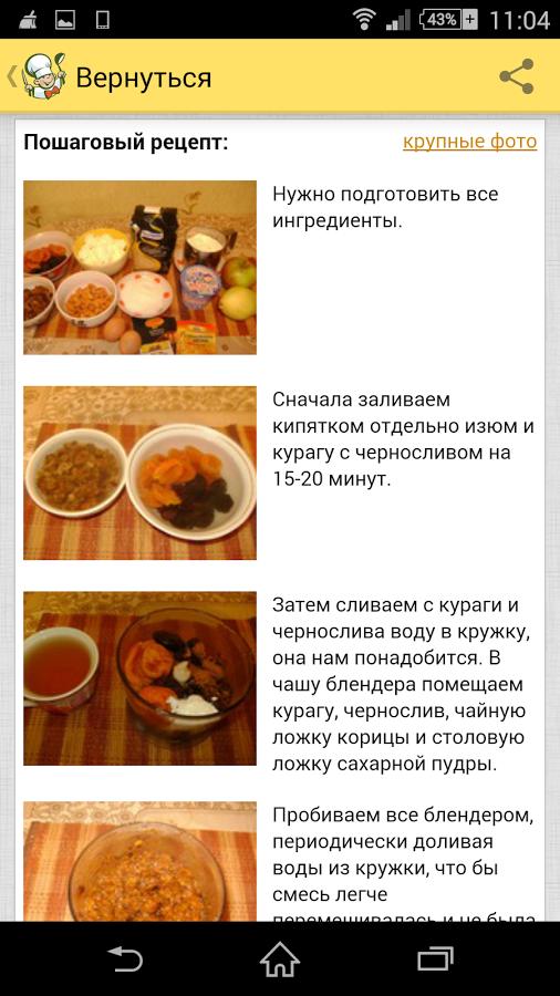 Рецепты новые пошагово