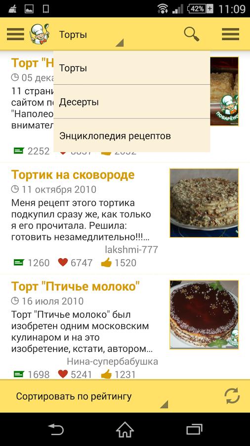 Ок Приложение На Андроид Скачать Бесплатно - фото 10