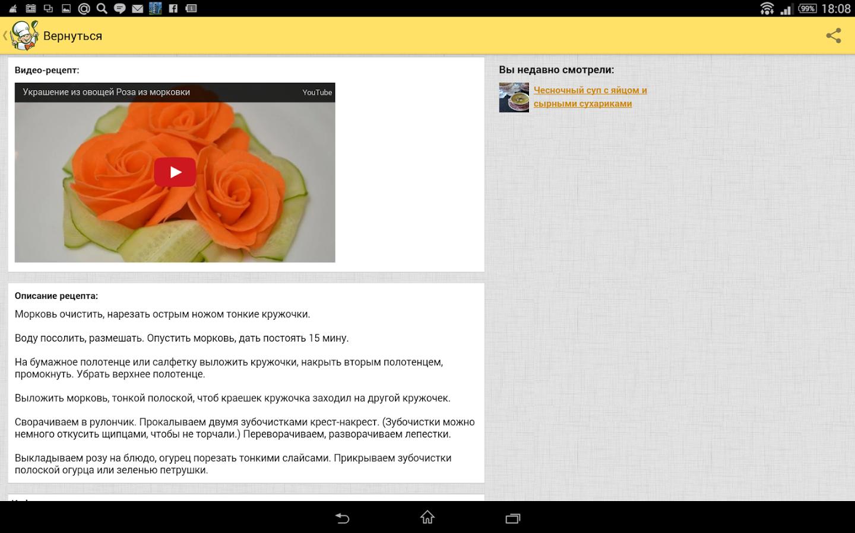 ok google сайт поваренок Домашняя лапша рецепты приготовления, как приготовить лапшу ...