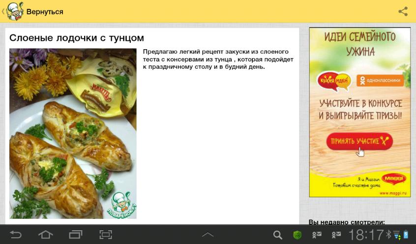 Простые рецепты приготовления в домашних условиях 577