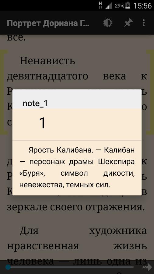 Easy reader fb2 скачать для андроид