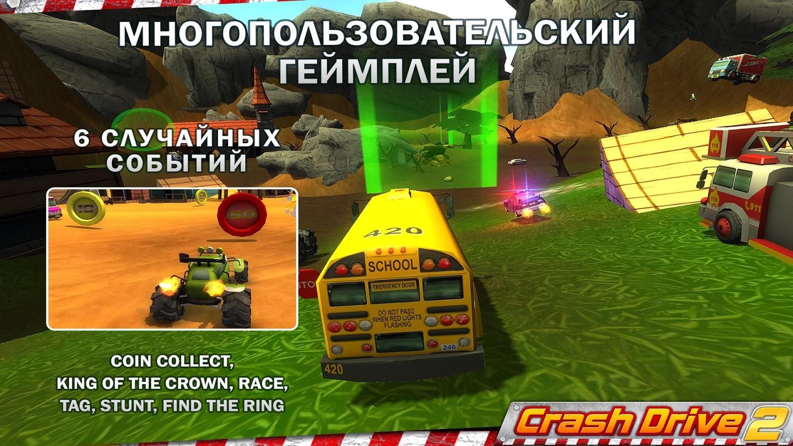Скачать взломанную версию crash drive 2 [мод: много денег.