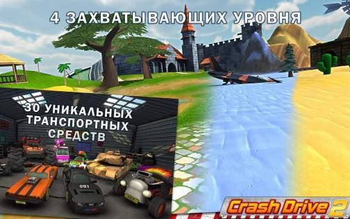 скачать взломанный crash drive 2 бесплатно