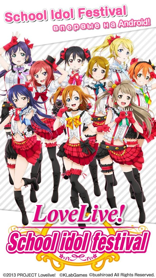 Скачать love live