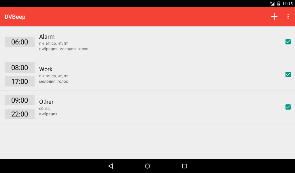 Приложение для андроид говорящие часы скачать бесплатно