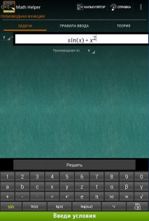Андроид программа на математика